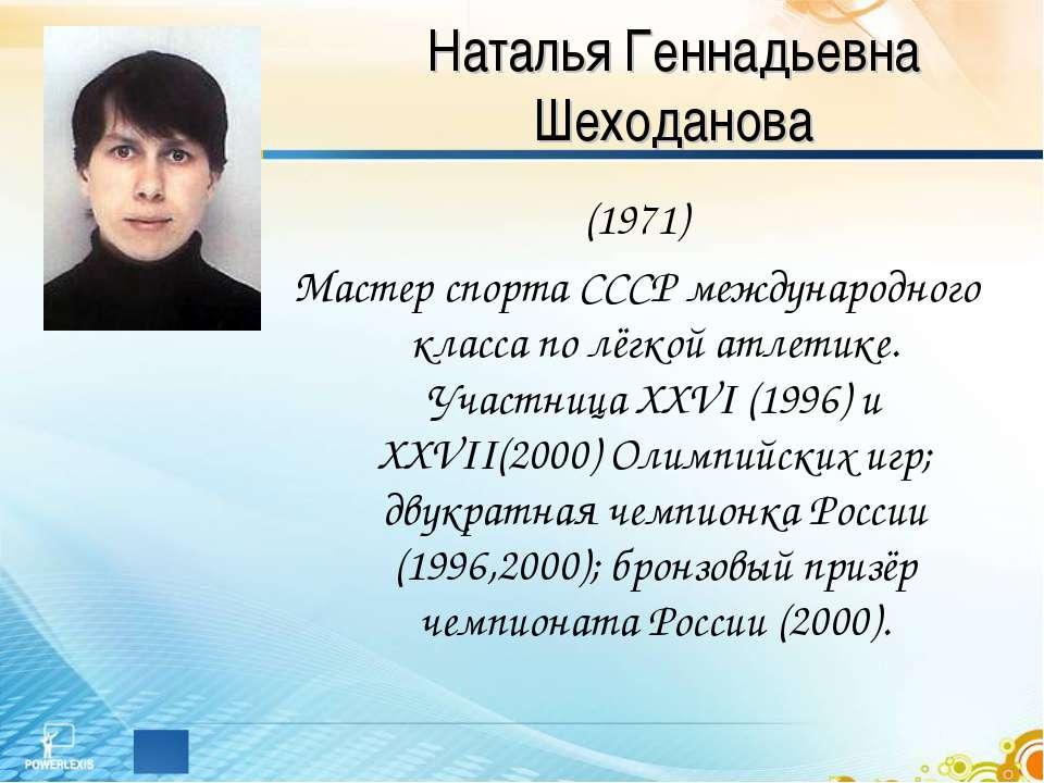Наталья Геннадьевна Шеходанова (1971) Мастер спорта СССР международного класс...