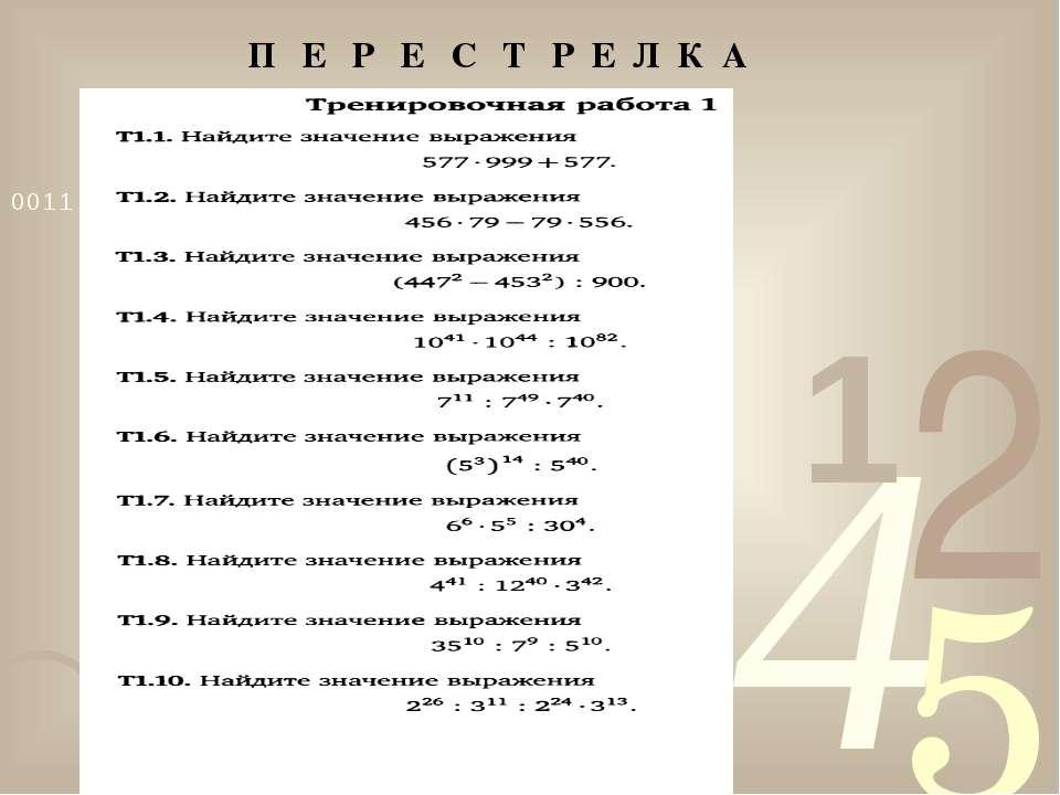 П Е Р Е С Т Р Е Л К А