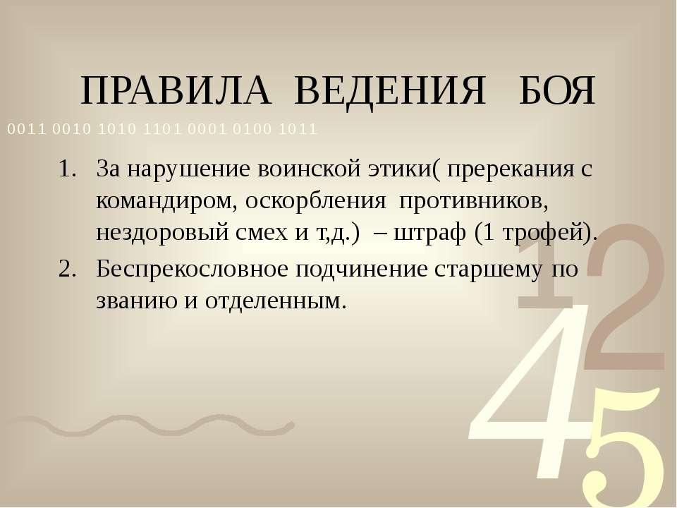 ПРАВИЛА ВЕДЕНИЯ БОЯ За нарушение воинской этики( пререкания с командиром, оск...