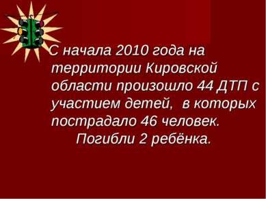 С начала 2010 года на территории Кировской области произошло 44 ДТП с участие...