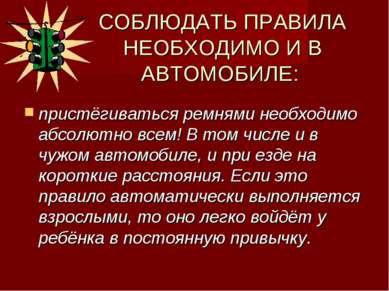 СОБЛЮДАТЬ ПРАВИЛА НЕОБХОДИМО И В АВТОМОБИЛЕ: пристёгиваться ремнями необходи...
