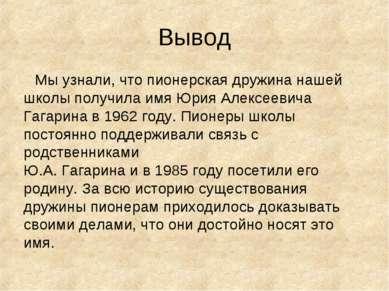 Вывод Мы узнали, что пионерская дружина нашей школы получила имя Юрия Алексее...