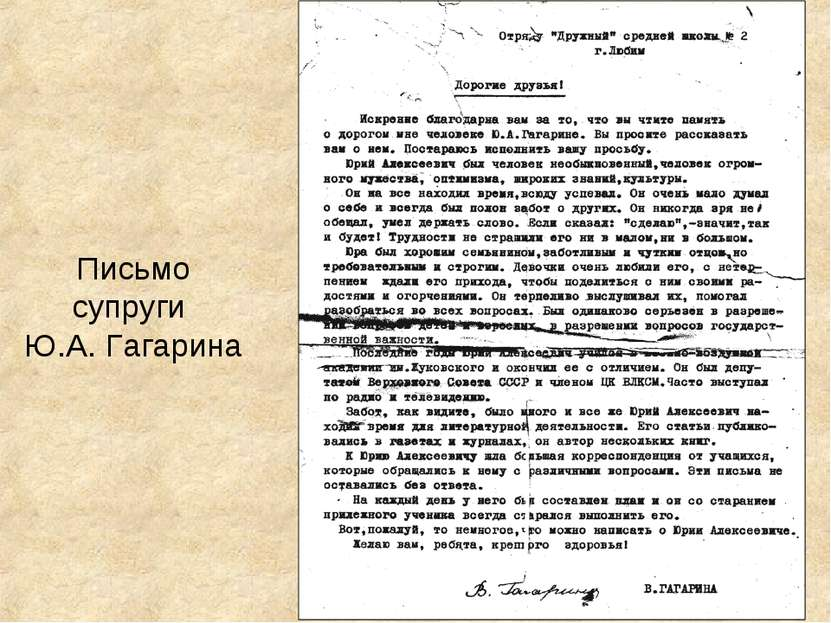 Письмо супруги Ю.А. Гагарина