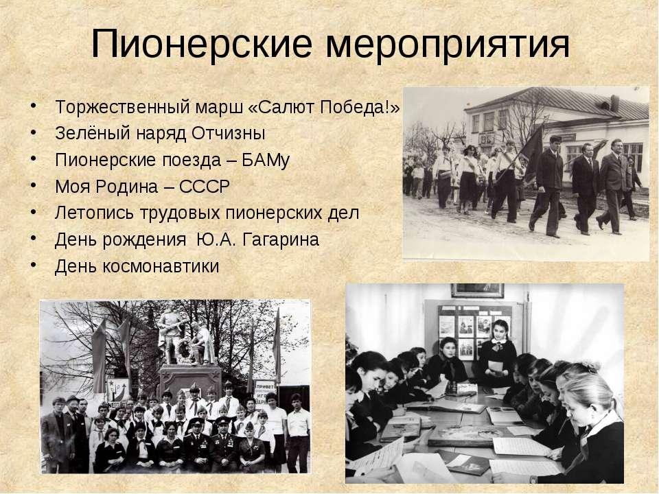 Пионерские мероприятия Торжественный марш «Салют Победа!» Зелёный наряд Отчиз...