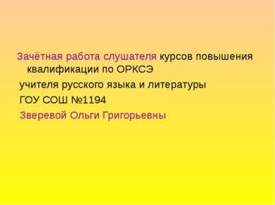 Зачётная работа слушателя курсов повышения квалификации по ОРКСЭ учителя русс...