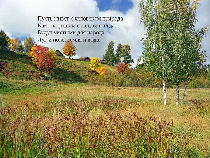 Пусть живет с человеком природа Как с хорошим соседом всегда. Будут чистыми д...