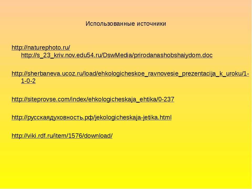 Использованные источники http://naturephoto.ru/ http://s_23_kriv.nov.edu54.ru...