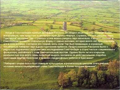 Когда в Гластонберри прибыл Джеффри Расселл, он увидел иную картину, гораздо ...