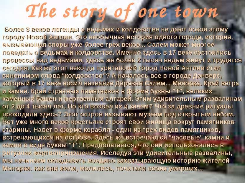 The story of one town Более 3 веков легенды о ведьмах и колдовстве не дают по...