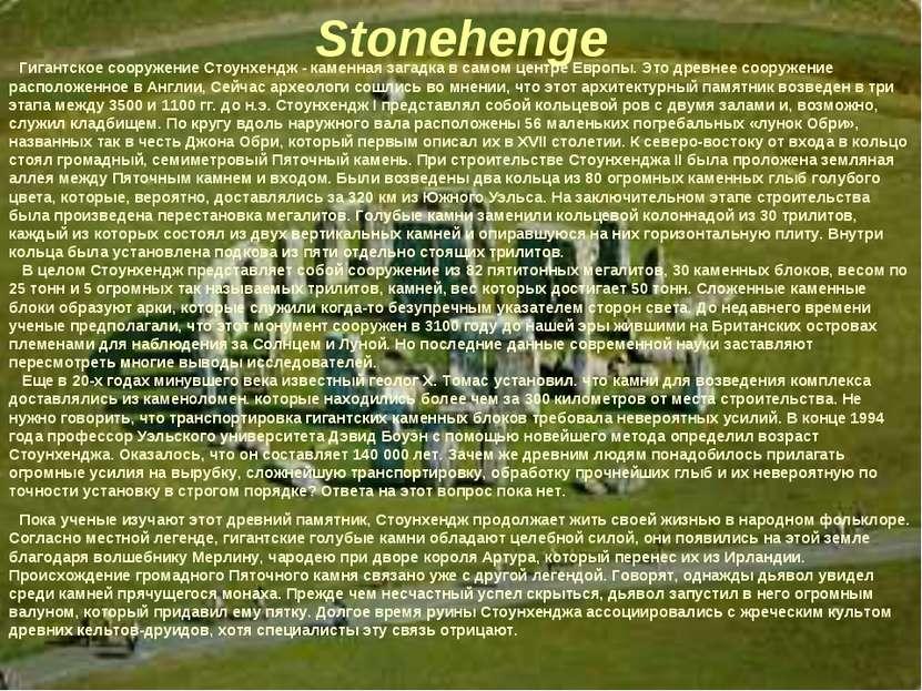 Stonehenge Гигантское сооружение Стоунхендж - каменная загадка в самом центре...