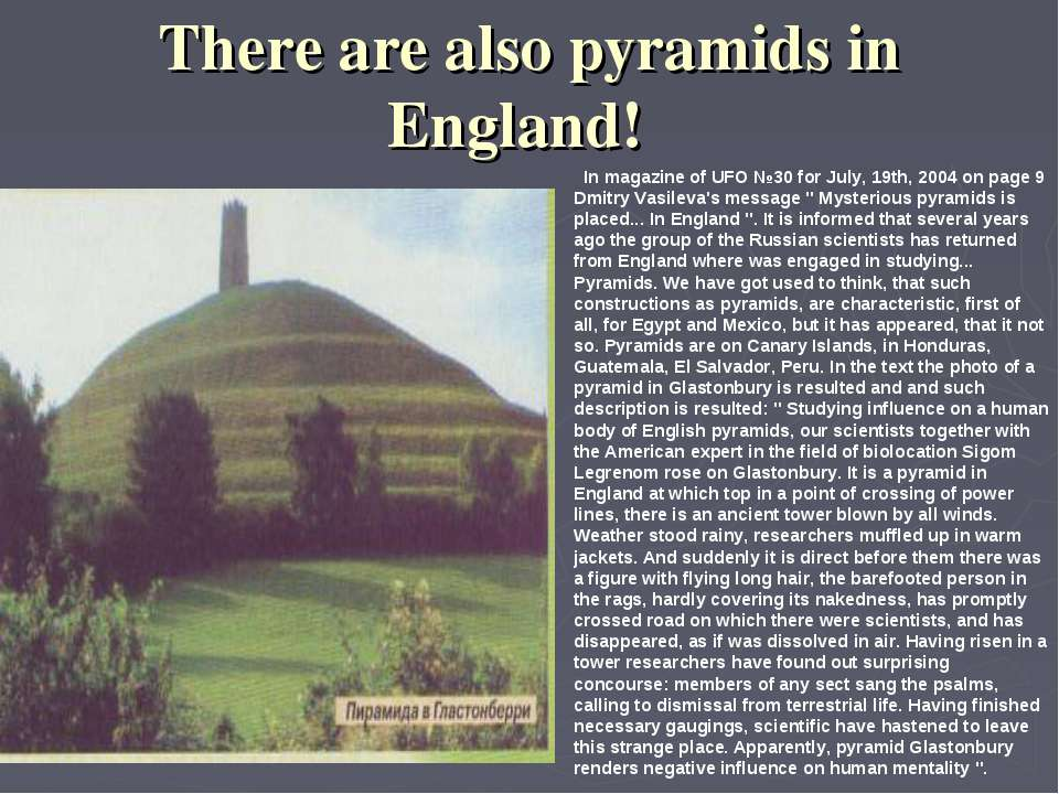 There are also pyramids in England! In magazine of UFO №30 for July, 19th, 20...