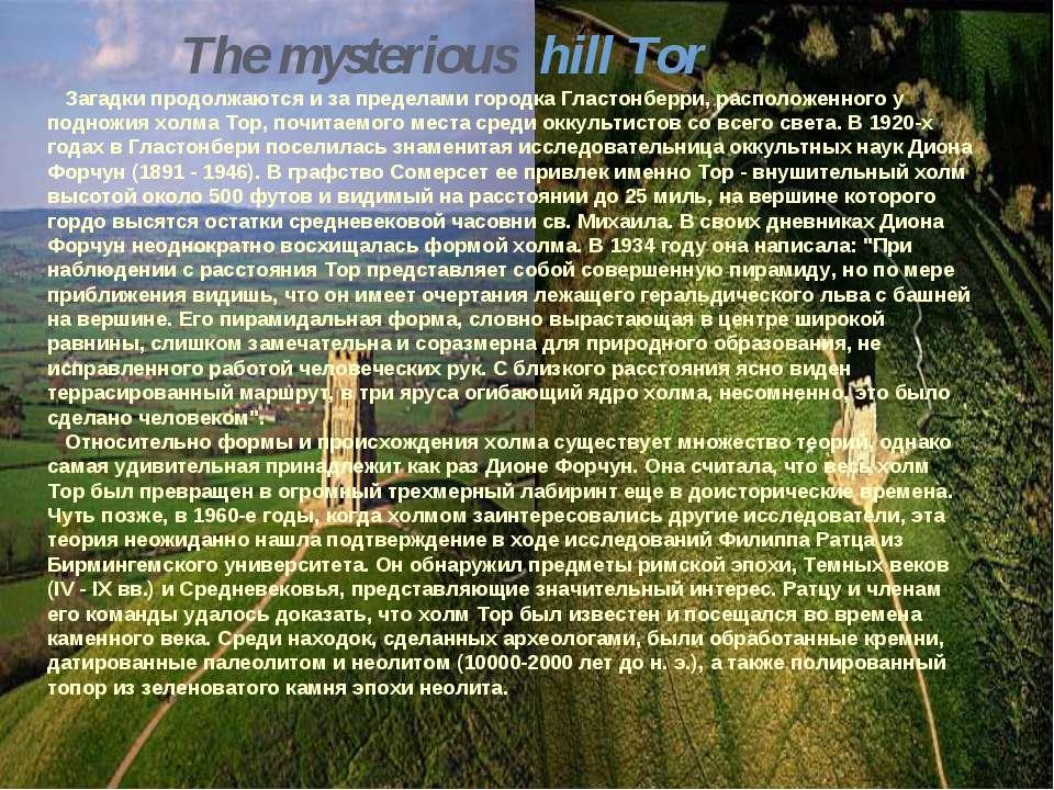 The mysterious hill Тоr Загадки продолжаются и за пределами городка Гластонбе...