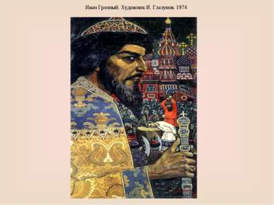 Иван Грозный. Художник И. Глазунов. 1974