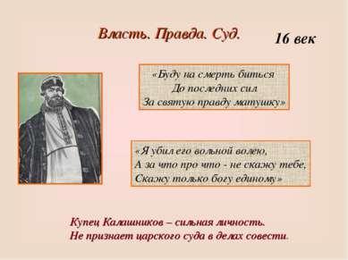 Власть. Правда. Суд. 16 век «Буду на смерть биться До последних сил За святую...