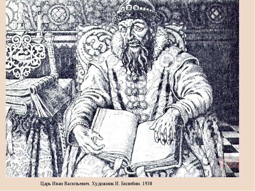 Царь Иван Васильевич. Художник И. Билибин. 1938