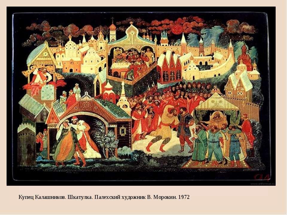 Купец Калашников. Шкатулка. Палехский художник В. Морокин. 1972