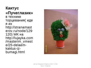 в технике торцевания( идея из http://stranamasterov.ru/node/129120) МК на htt...