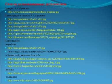 Список использованных источников. Портрет А.С.Пушкина: http://www.hrono.ru/im...