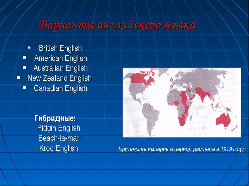 Варианты английского языка British English American English Australian Englis...