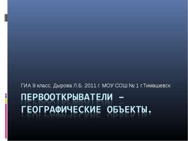 ГИА 9 класс. Дырова Л.Б. 2011 г. МОУ СОШ № 1 г.Тимашевск