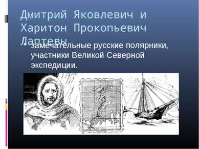 Дмитрий Яковлевич и Харитон Прокопьевич Лаптевы замечательные русские полярни...