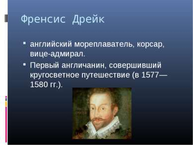 Френсис Дрейк английский мореплаватель, корсар, вице-адмирал. Первый англичан...