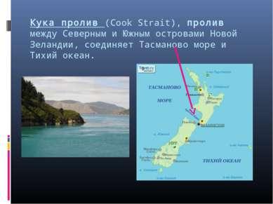 Кука пролив (Cook Strait), пролив между Северным и Южным островами Новой Зела...