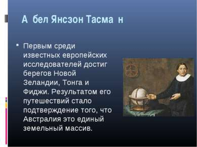 А бел Янсзон Тасма н Первым среди известных европейских исследователей достиг...
