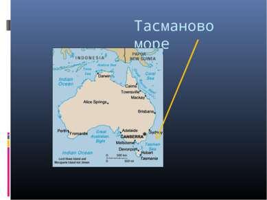 Тасманово море