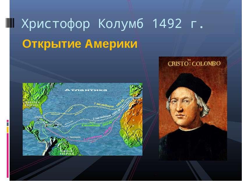Открытие Америки Христофор Колумб 1492 г.