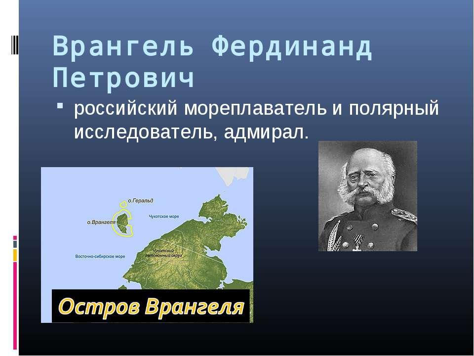 Врангель Фердинанд Петрович российский мореплаватель и полярный исследователь...