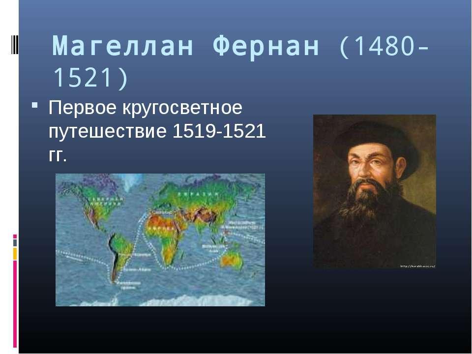 Магеллан Фернан (1480-1521) Первое кругосветное путешествие 1519-1521 гг.