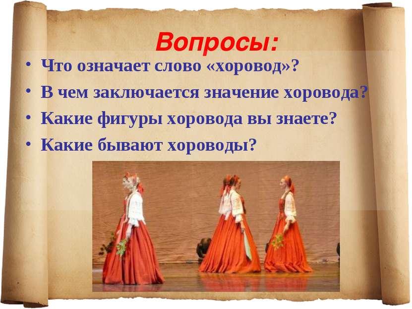 Вопросы: Что означает слово «хоровод»? В чем заключается значение хоровода? К...