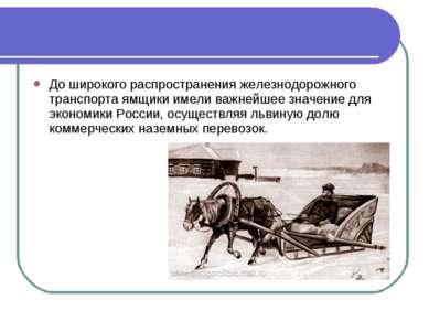 До широкого распространения железнодорожного транспорта ямщики имели важнейше...