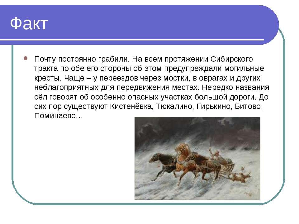 Факт Почту постоянно грабили. На всем протяжении Сибирского тракта по обе его...