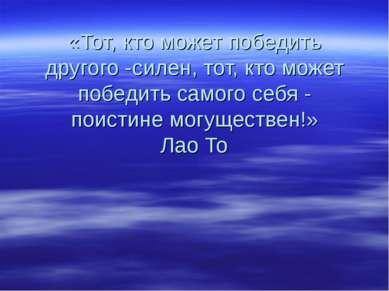 «Тот, кто может победить другого -силен, тот, кто может победить самого себя ...