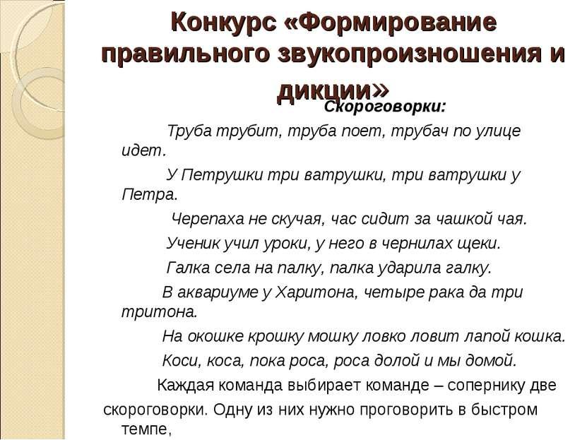 Конкурс «Формирование правильного звукопроизношения и дикции» Скороговорки: Т...