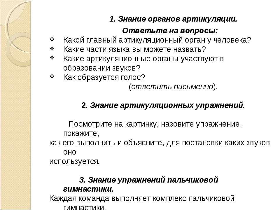 1. Знание органов артикуляции. Ответьте на вопросы: Какой главный артикуляцио...