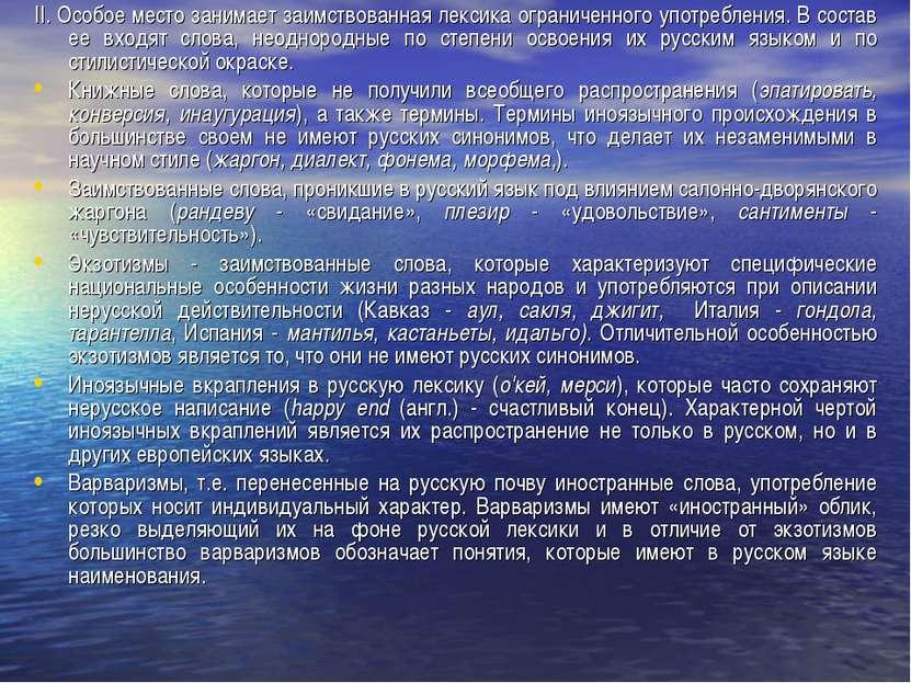 II. Особое место занимает заимствованная лексика ограниченного употребления. ...