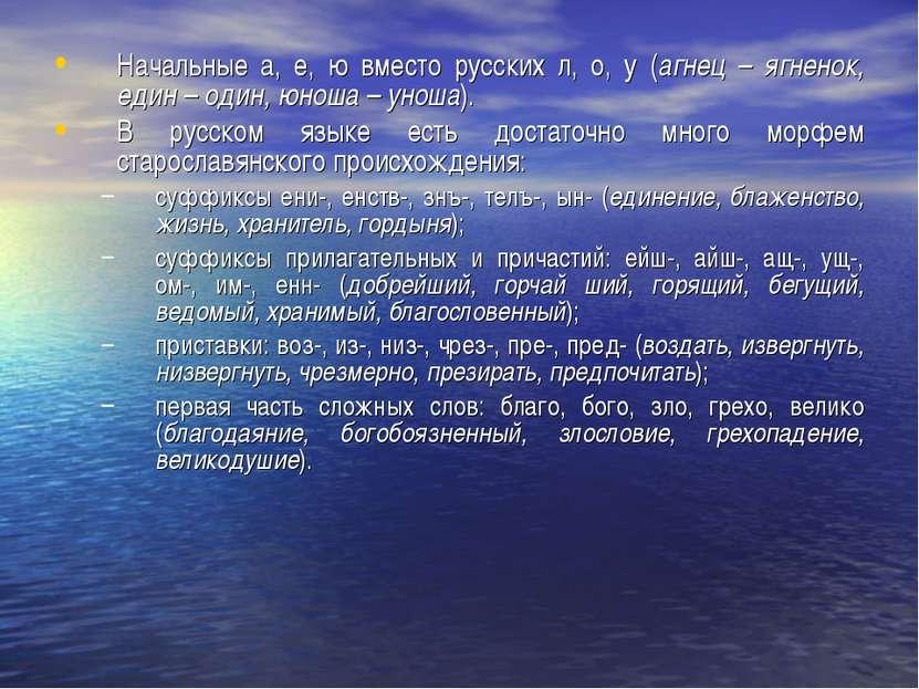 Начальные а, е, ю вместо русских л, о, у (агнец – ягненок, един – один, юноша...
