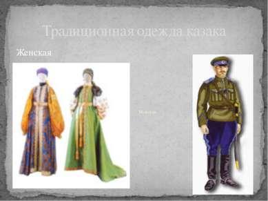 Традиционная одежда казака Женская Мужская