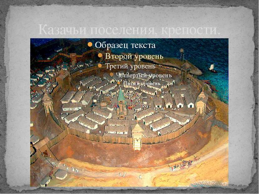 Казачьи поселения, крепости.