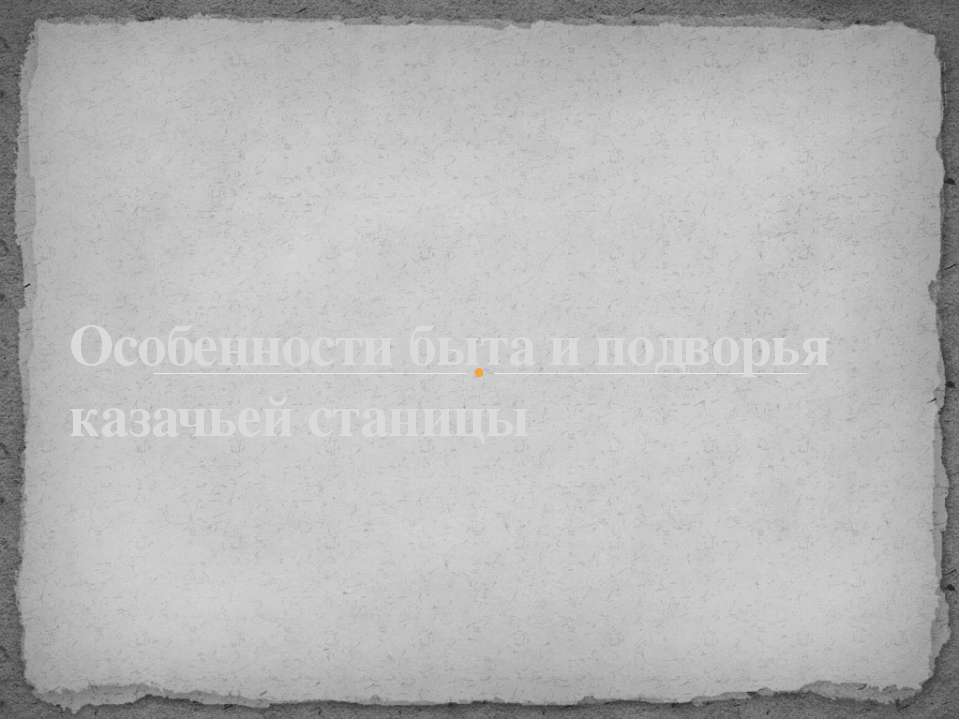 Особенности быта и подворья казачьей станицы