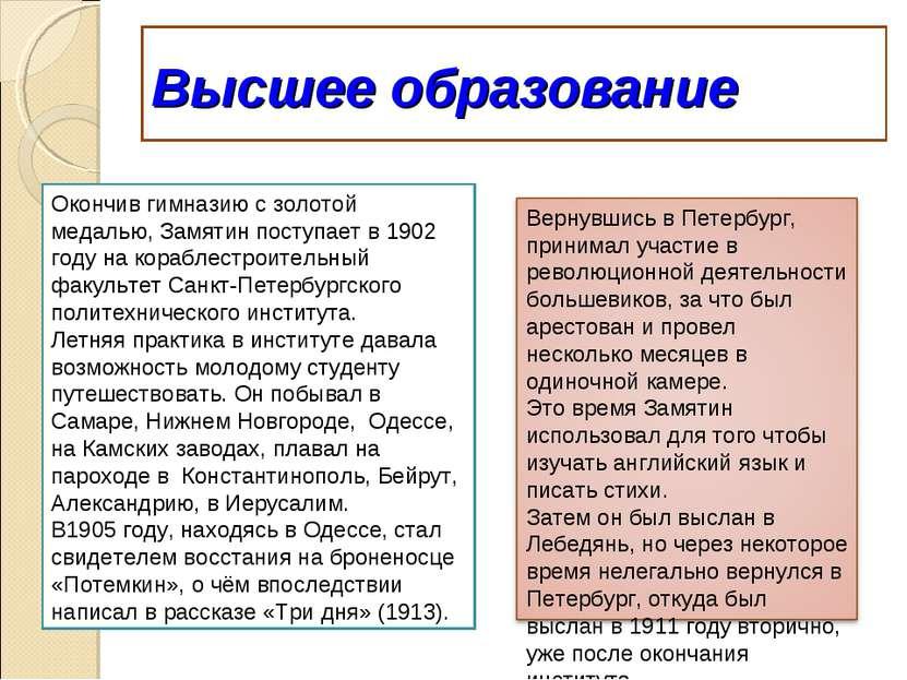 Высшее образование Окончив гимназию с золотой медалью, Замятин поступает в 19...