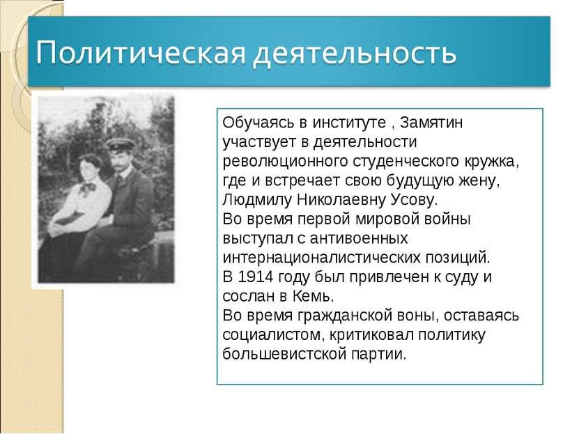 Обучаясь в институте , Замятин участвует в деятельности революционного студен...