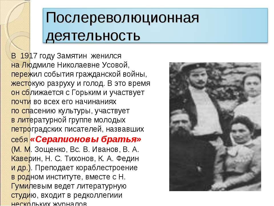 В 1917 году Замятин женился наЛюдмиле Николаевне Усовой, пережил события гр...