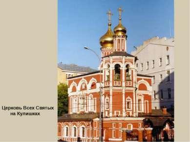 Церковь Всех Святых на Кулишках