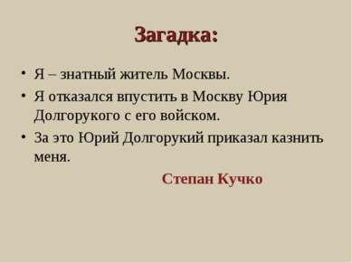 Загадка: Я – знатный житель Москвы. Я отказался впустить в Москву Юрия Долгор...