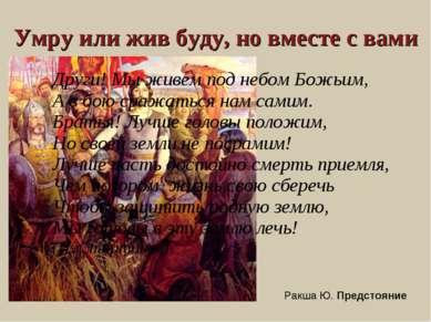 Умру или жив буду, но вместе с вами Други! Мы живем под небом Божьим, А в бою...