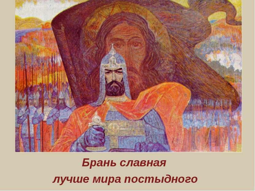 Куликовская битва 1380 г Брань славная лучше мира постыдного